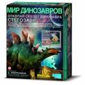 Раскопки, Скелет Стегозавра 4M