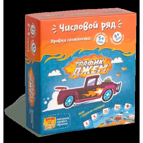 Трафик Джем, Банда умников (Россия)