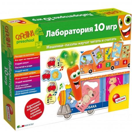Обучающая игра Лаборатория 10 игр с интерактивной морковкой Lisciani (Италия)