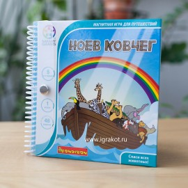 Ноев Ковчег Smart games.