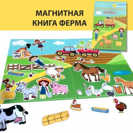 Магнитная книга Ферма умная дорога (Россия)