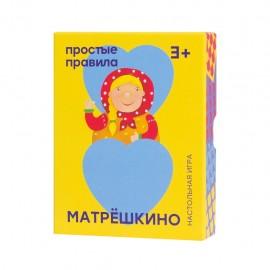Матрешкино Простые правила (Россия)