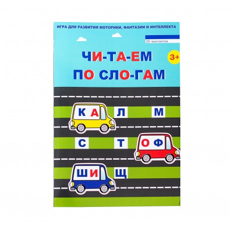 Магнитная книга ЧИТАЕМ ПО СЛОГАМ Умная дорога (Россия)