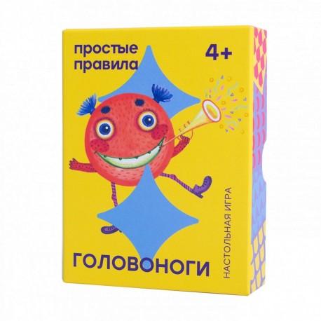 Головоноги, простые правила (Россия)