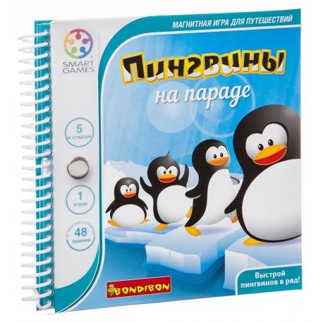Пингвины на параде Bondibon (Smart Games)
