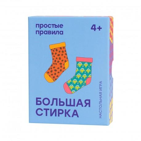 Большая стирка, Простые правила (Россия)