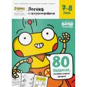 Тетради Реши-пиши Логика и программирование 7-8 лет УМ466