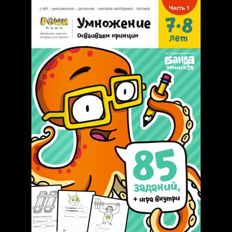 Тетради реши пиши Умножение часть1 7-8 лет  БАНДА УМНИКОВ