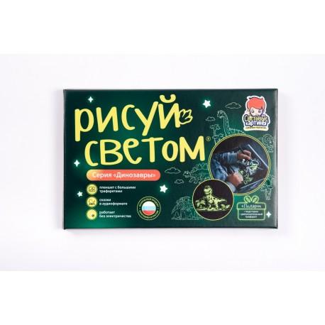 Набор для творчества СВЕТОВЫЕ КАРТИНЫ А4 Динозавры РС-214