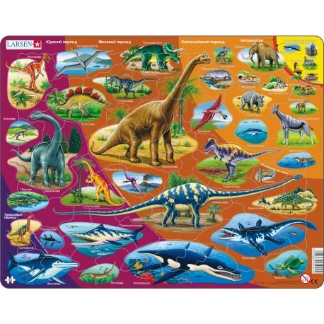 """Пазл """"Динозавры"""" Larsen(Норвегия)"""